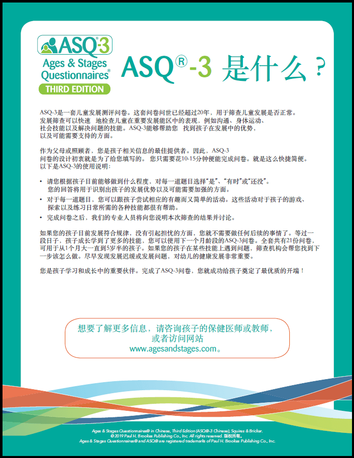 What is ASQ-3? (Simplified Chinese) - Ages and Stages